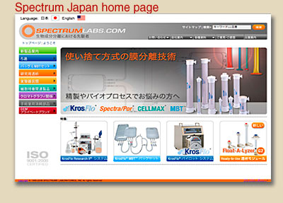 Spectrum Japan home page